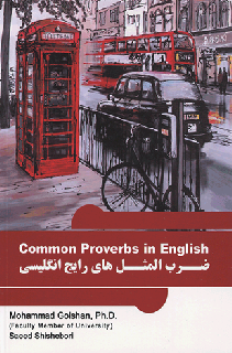 Common Proverb In English