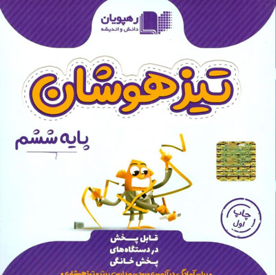 DVD تیزهوشان ششم رهپویان